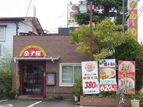 金子屋大島店