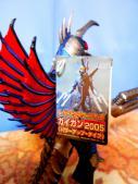ガイガン改 2005 03