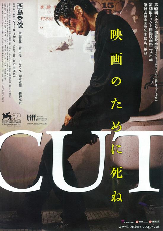 No1031 『CUT』