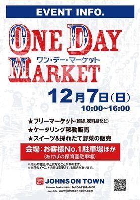 blog_141207odm1.jpg