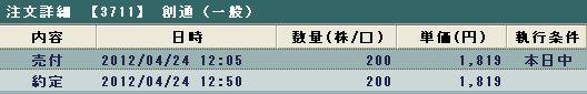 20120424.jpg