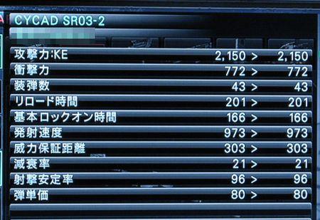CYCAD SR03-2速射特化