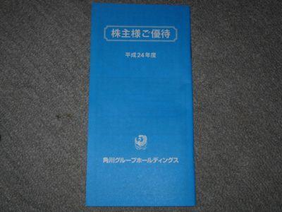 角川2012