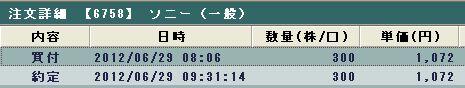 20120629.jpg