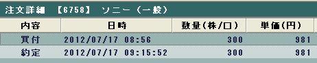 20120717.jpg