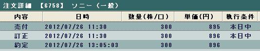20120726.jpg