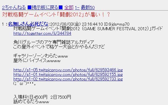 闘劇2012wwwwww