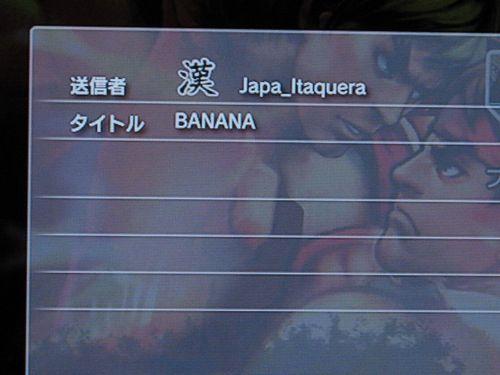 BANANAとはなんぞ?