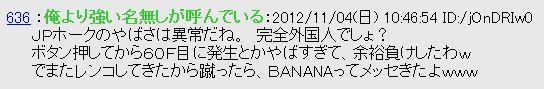 なるほどバナナ