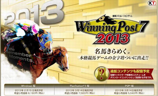 ういぽ7 2013