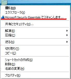 Microsoft Security Essentials004