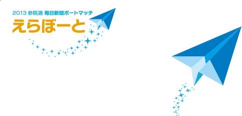 2013_senkyo_01.jpg