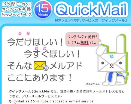 quickmail01.jpg