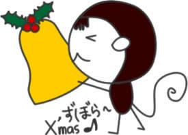 もぎ:クリスマス
