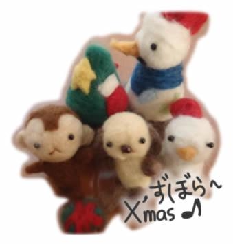 ずぼら〜クリスマス