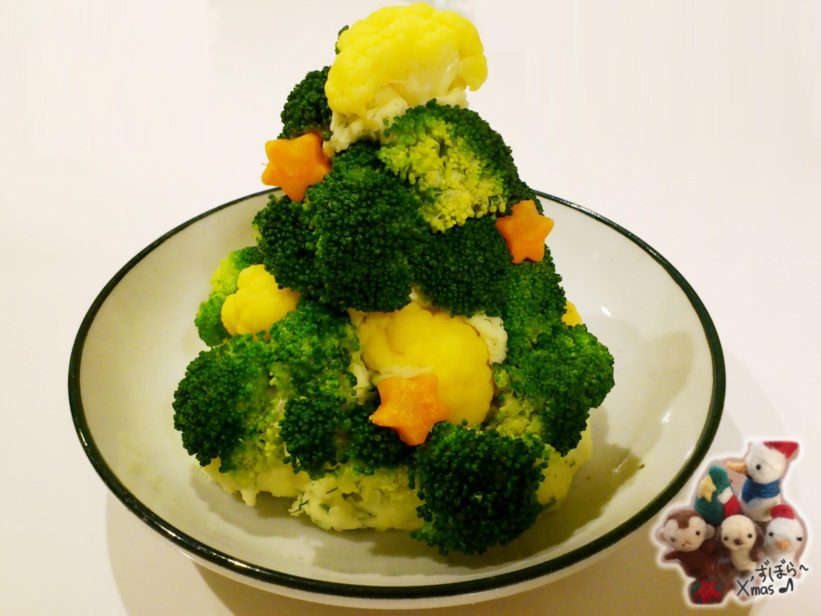 ブロッコリー:ツリーサラダ(クリスマスメニュー)