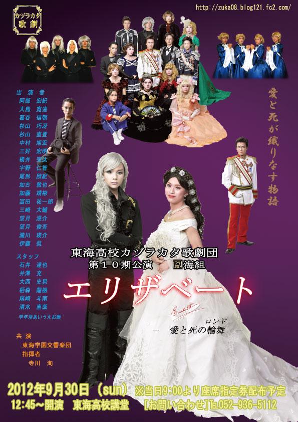 10期エリザベートポスター(最終版)小