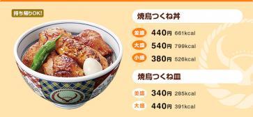 yakitori_tsukunedon_ph001.jpg
