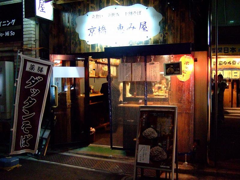 ■恵み屋 十割そば(立ち食い・立ち飲み)東京・京橋