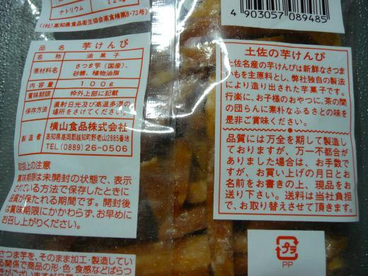 kochiochitownyokoyamafoodsimokenpi120723-2.jpg