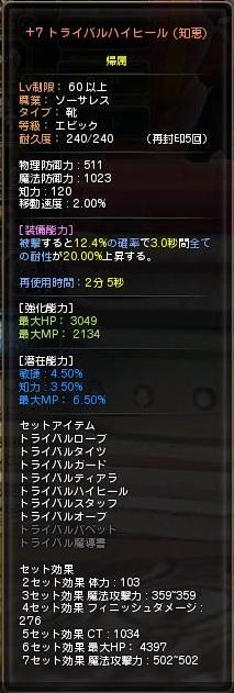 20120819081325b1b.jpg