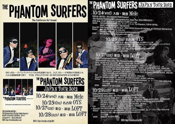 phantom-surfers-E38395E383A9E382A4E383A4E383BC.jpg