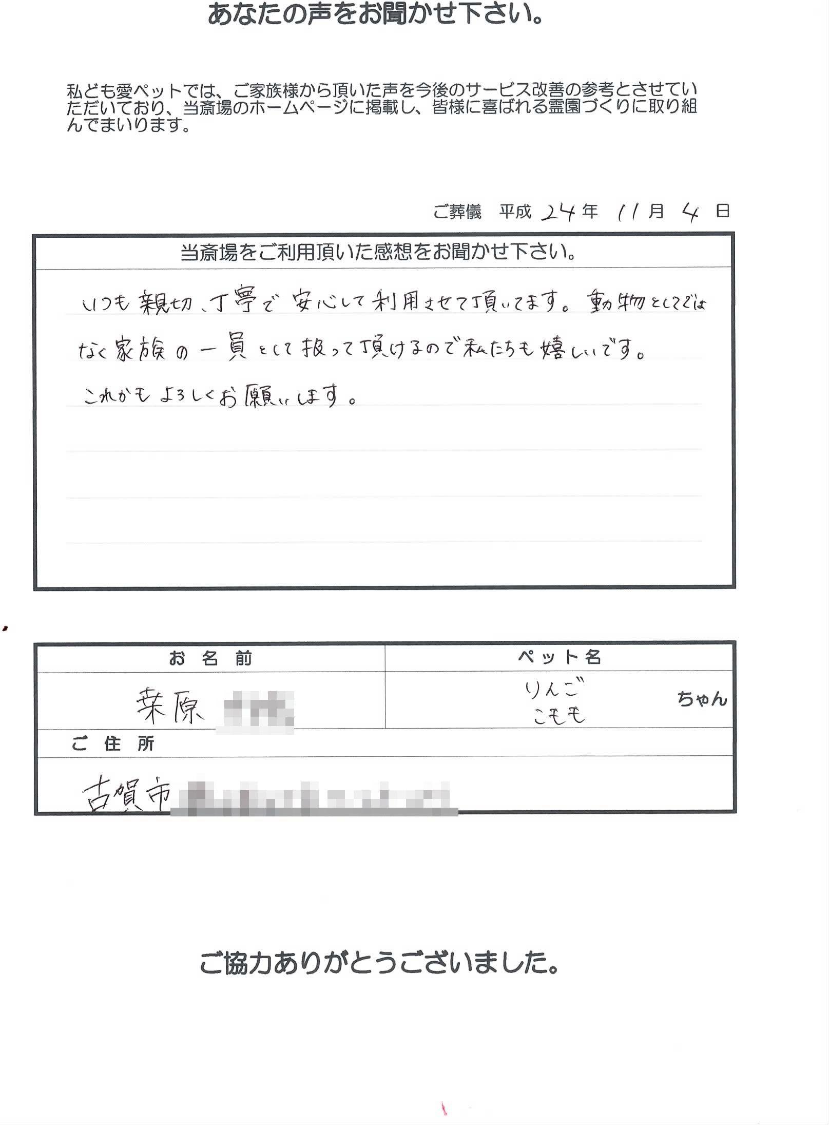 121104-2.jpg