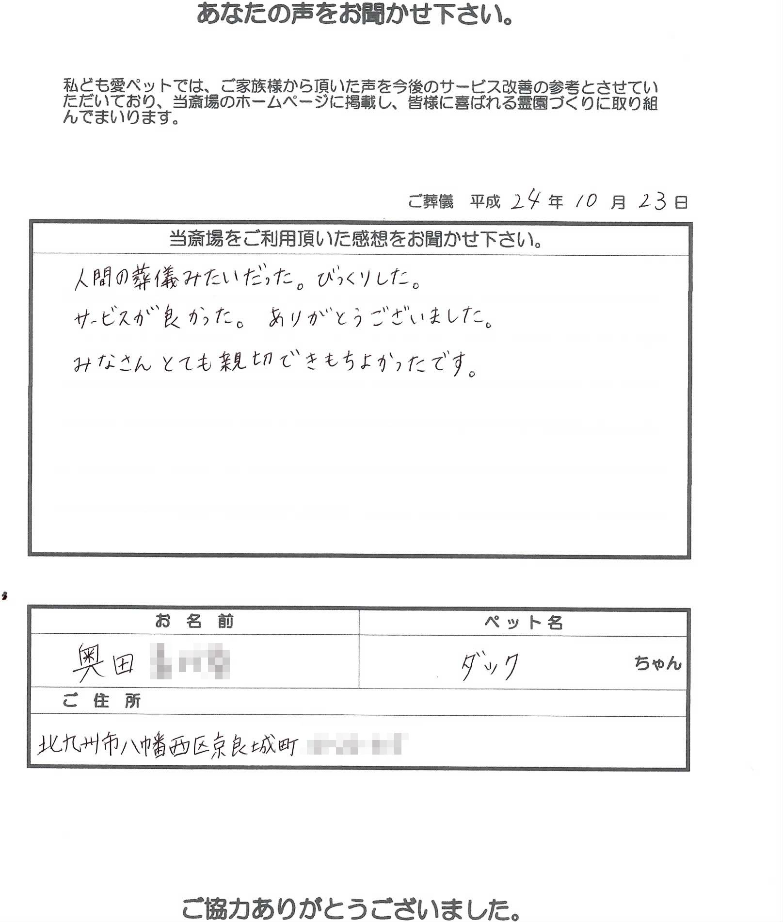 k121023-3.jpg