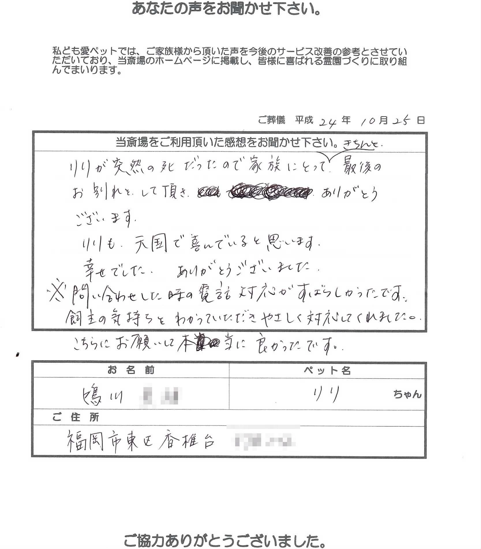 k121025-1.jpg