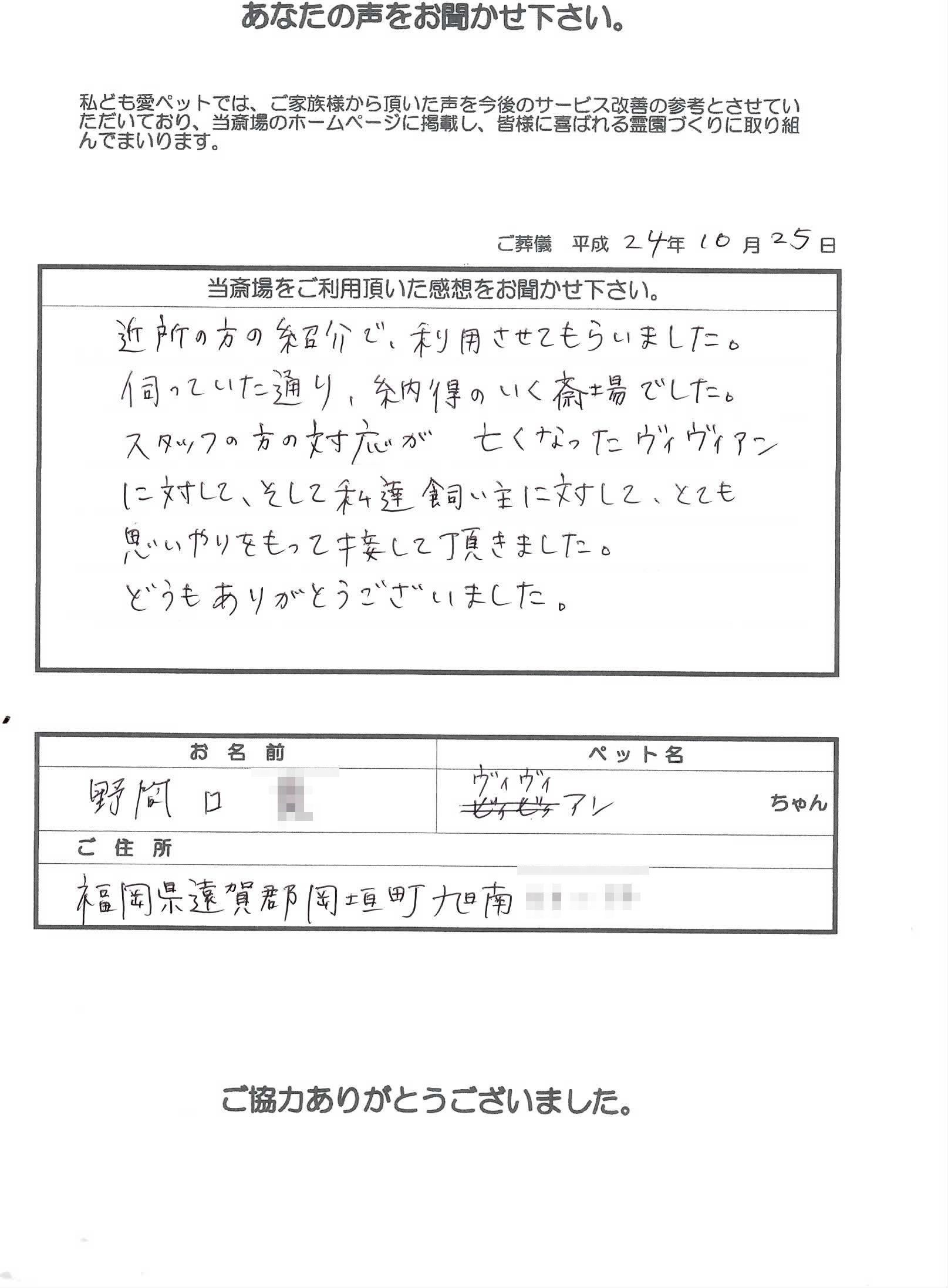 k121025-2.jpg