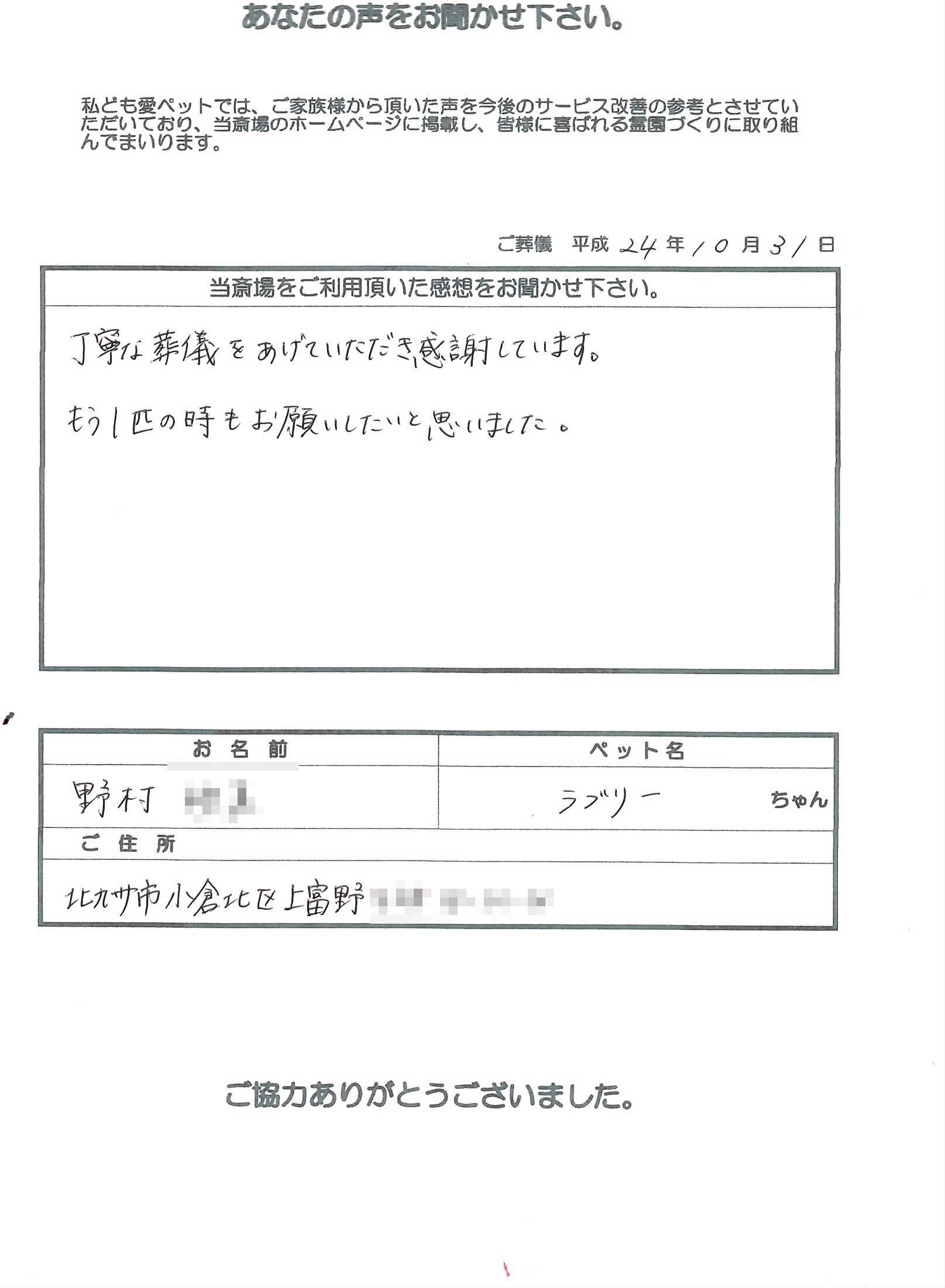 k121031-6.jpg