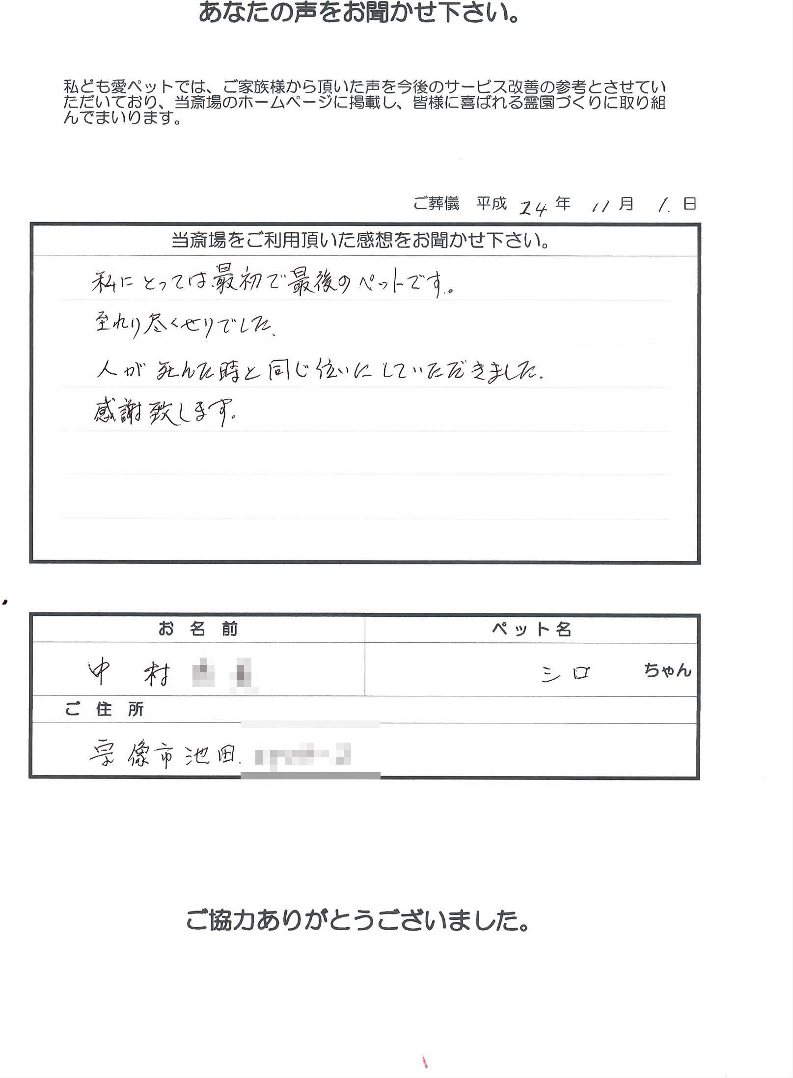 k121101-2.jpg