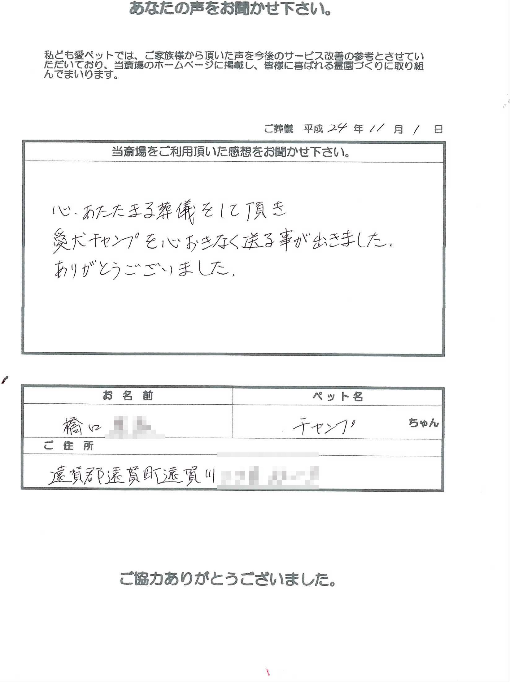 k121101-3.jpg