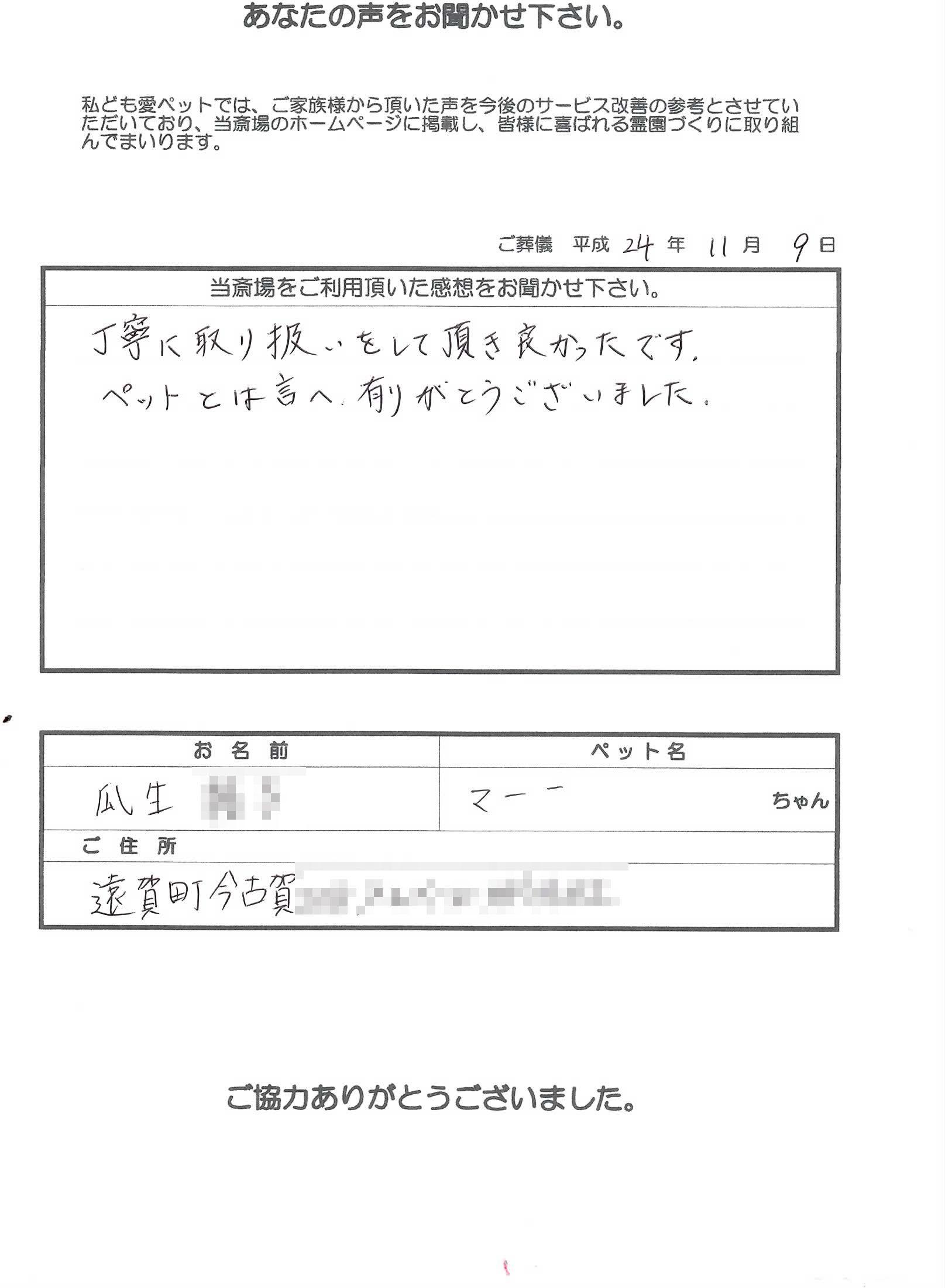 k121109-2.jpg