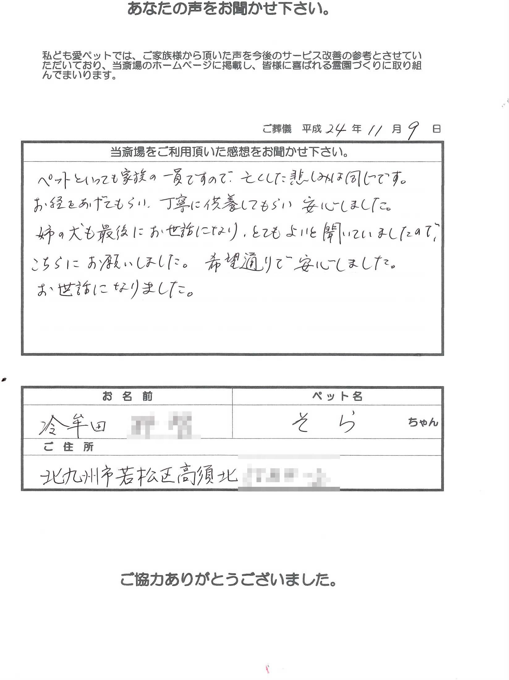 k121109-3.jpg
