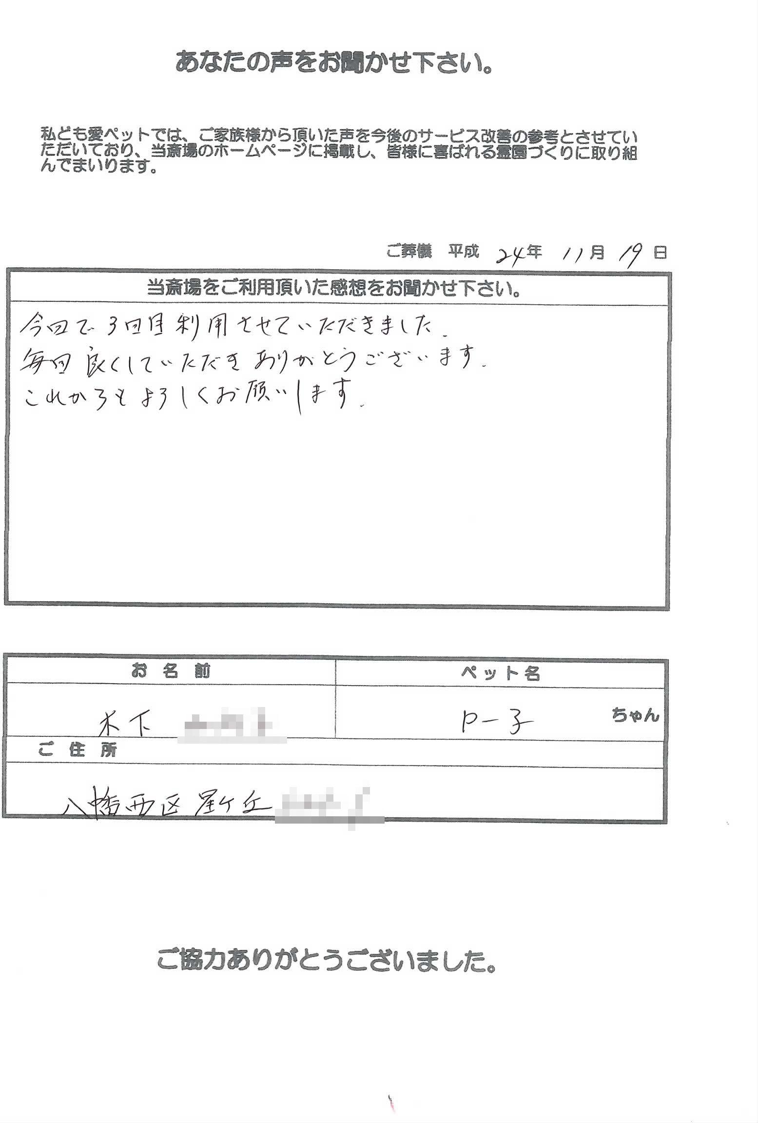 k121119-2.jpg