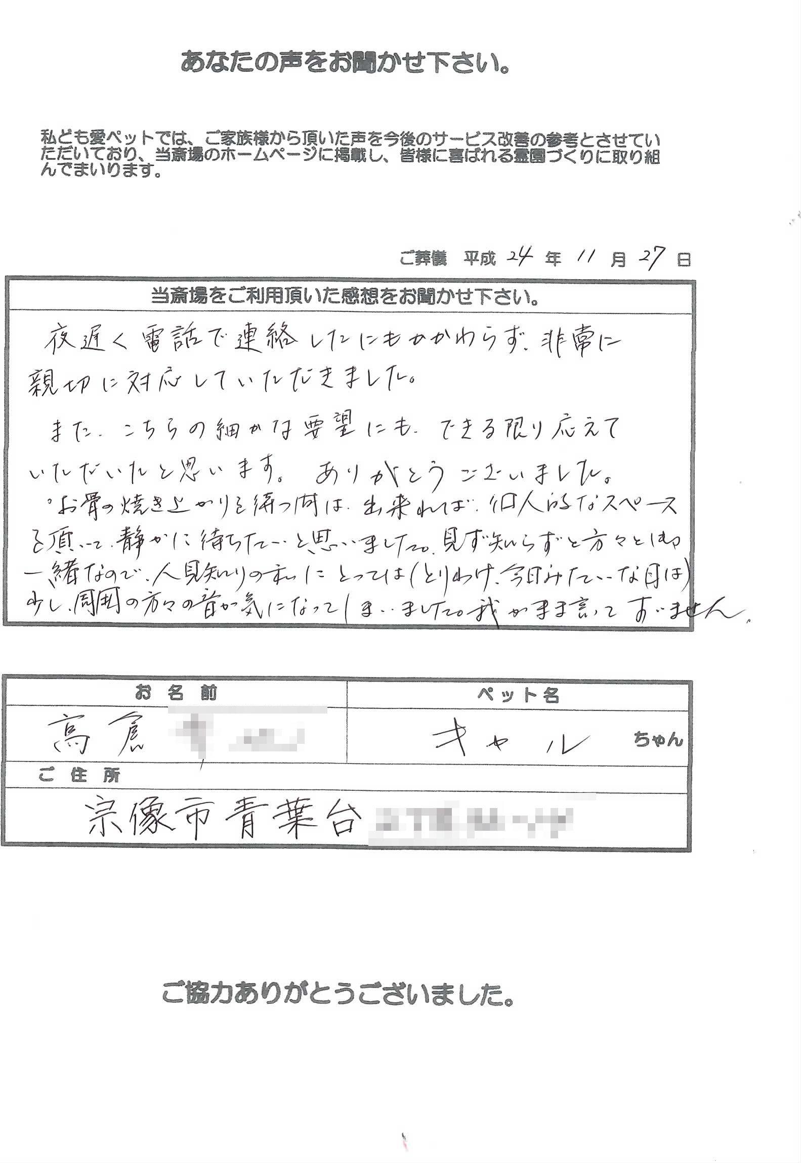 k121127-3.jpg
