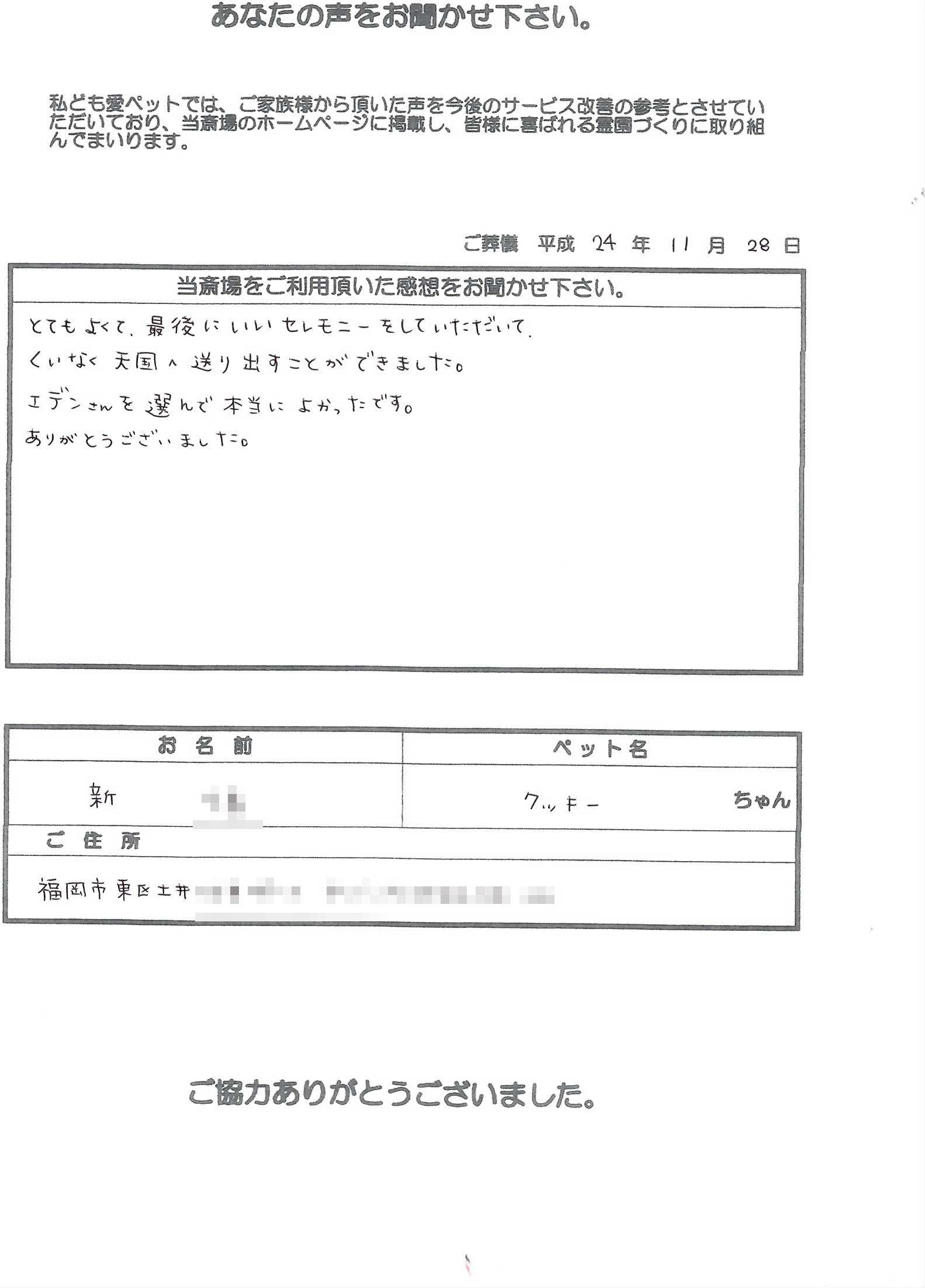 k121128-2.jpg
