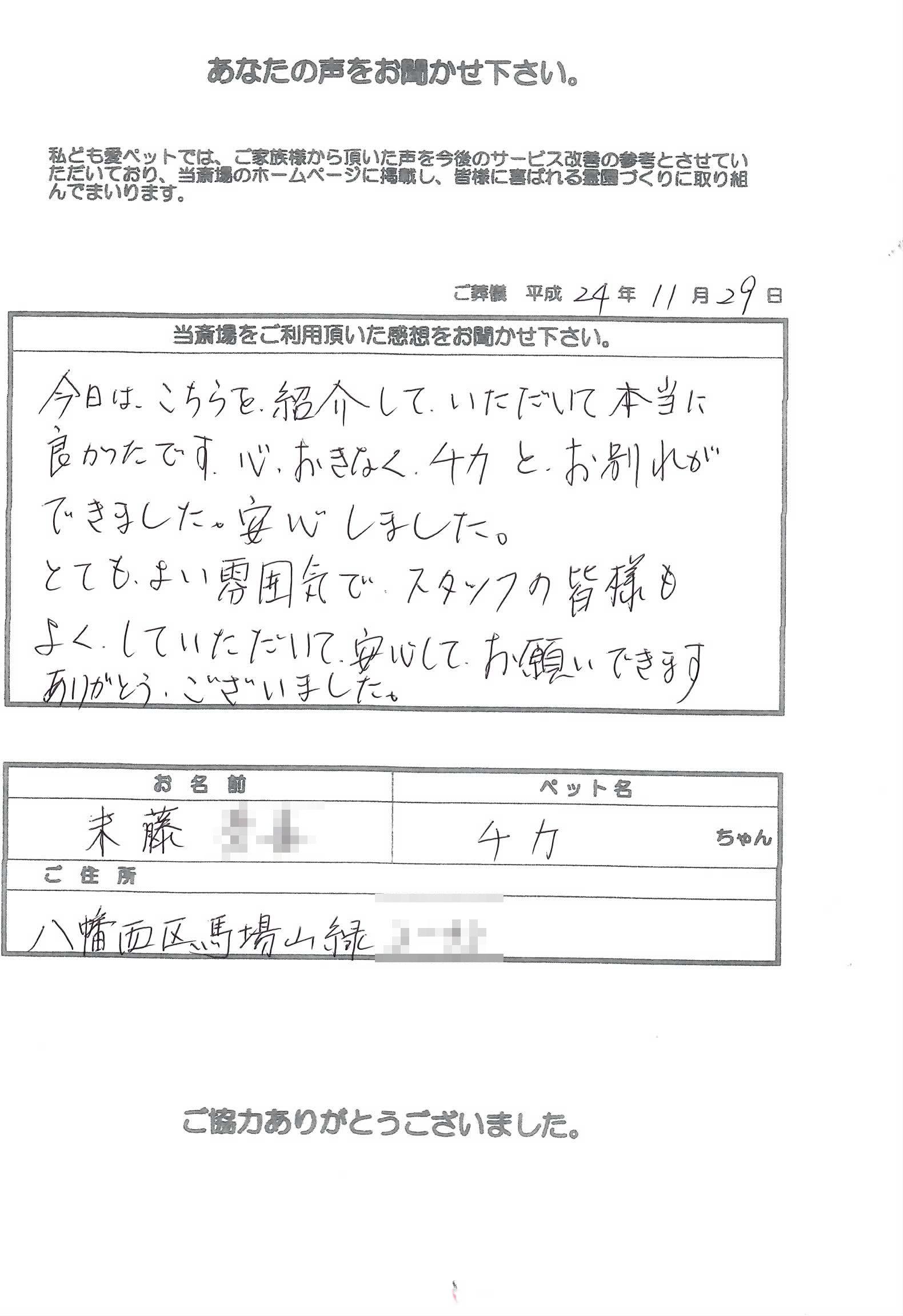 k121129-5.jpg