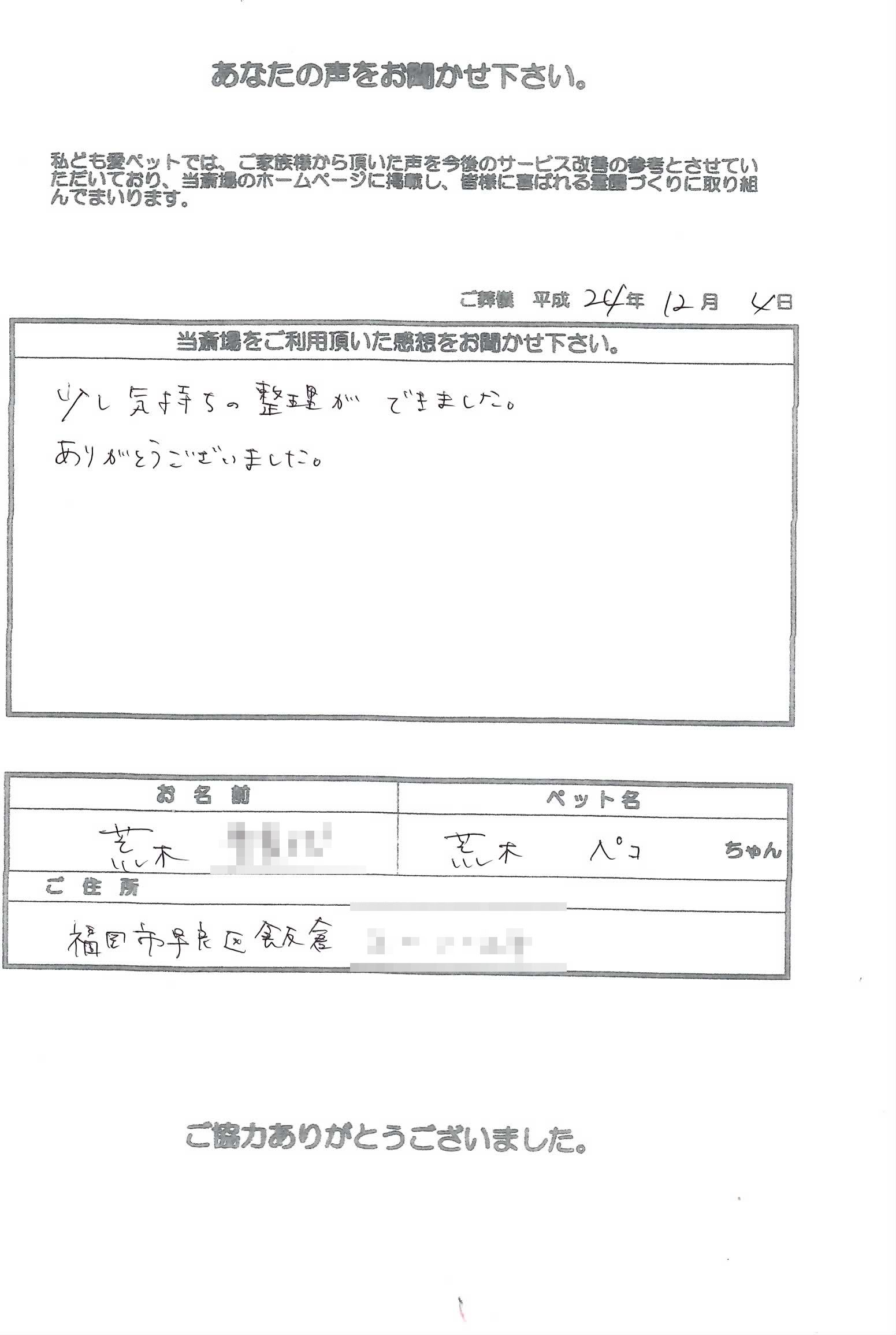 k121204-2.jpg