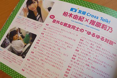 yusatsu_y_g_11.jpg