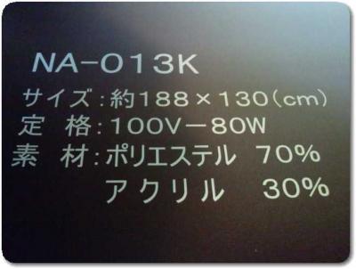 型番NA-013K