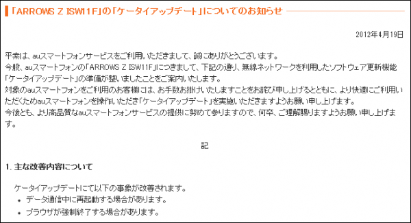 120423_ISW11F.png