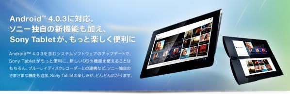 120524_sony_tablet_2.jpg