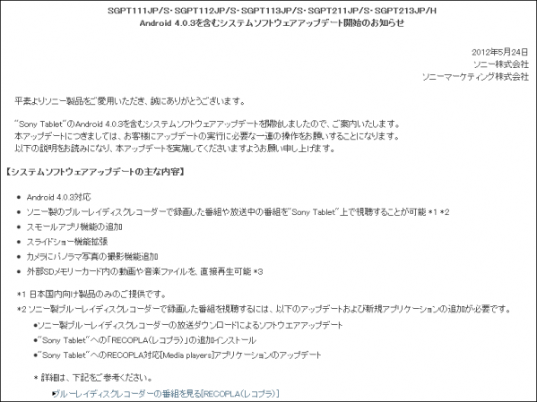 120524_sony_tablet.png