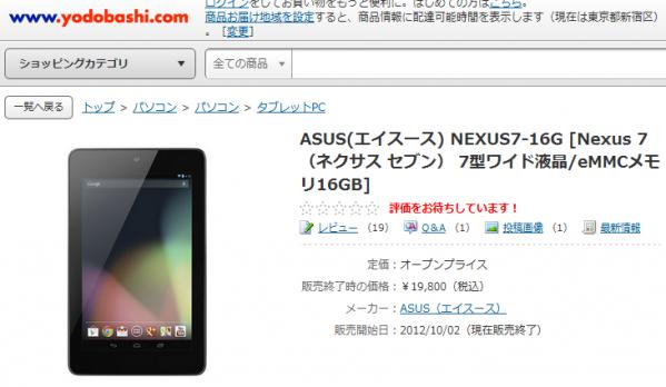 121018_nexus7.png