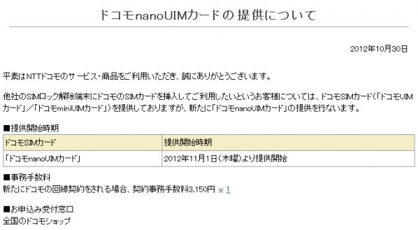 121031_docomo-nanoSIM.png