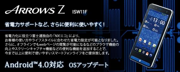 121114_ISW11F.jpg