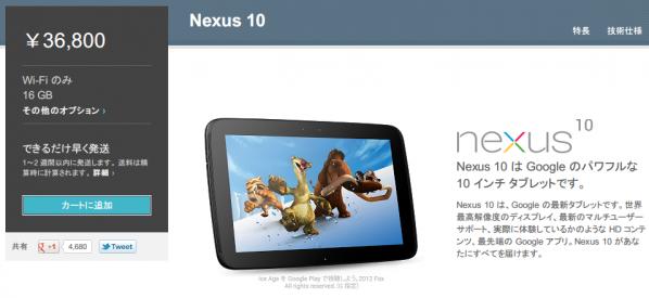 130205_nexus10.png