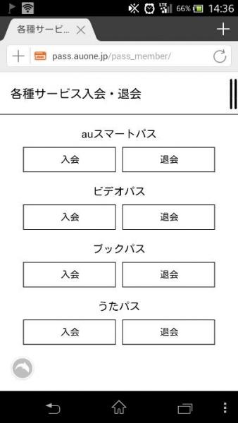 131101_smart_pass.jpg
